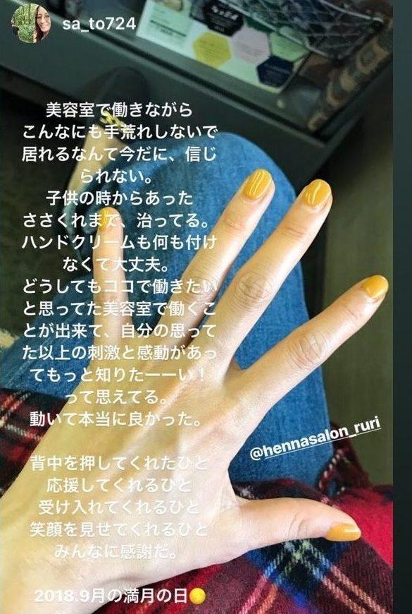 【IPMヘナ】ヘナサロン瑠璃 美容師の声