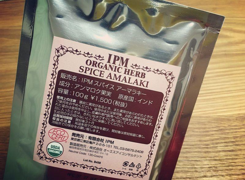 【IPMヘナ】アーマラキー