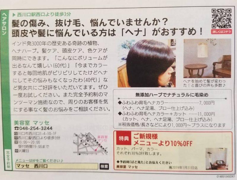 【IPMヘナ】取扱美容室