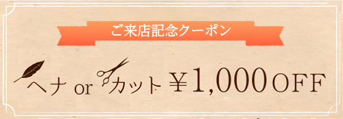 ヘナorカット1000円オフクーポン