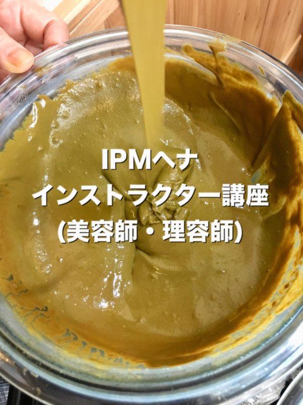 【IPMヘナ】11/26 ヘナインストラクター講座(美容師編)受講生募集