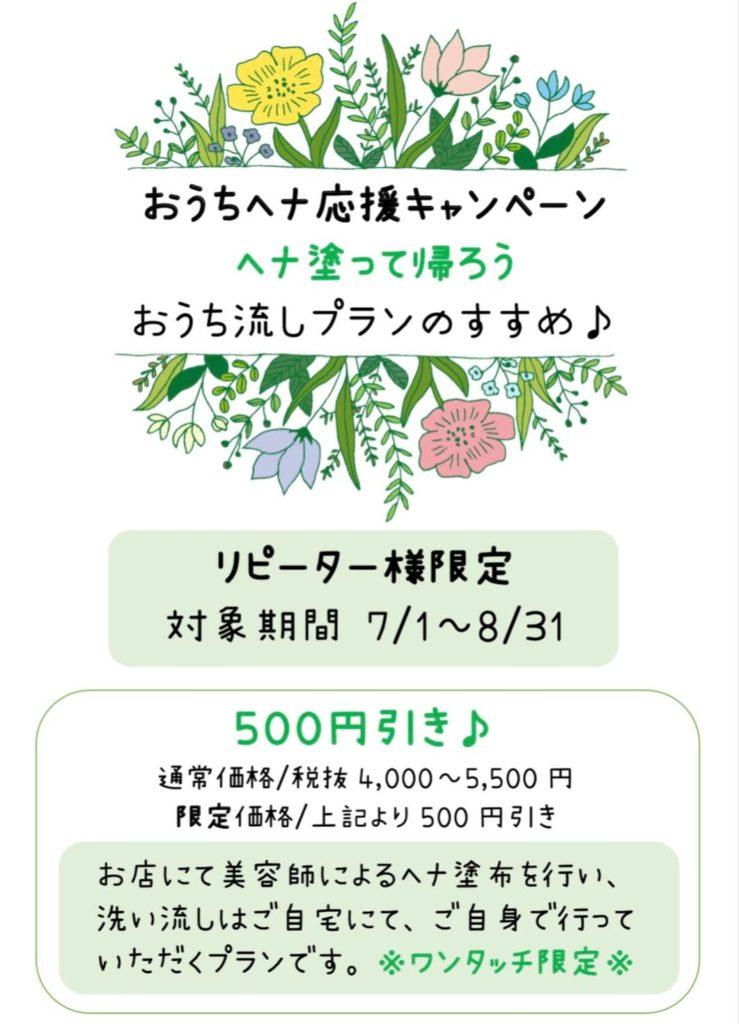 【7/1-8/31限定】おうち流しキャンペーン★お得♪