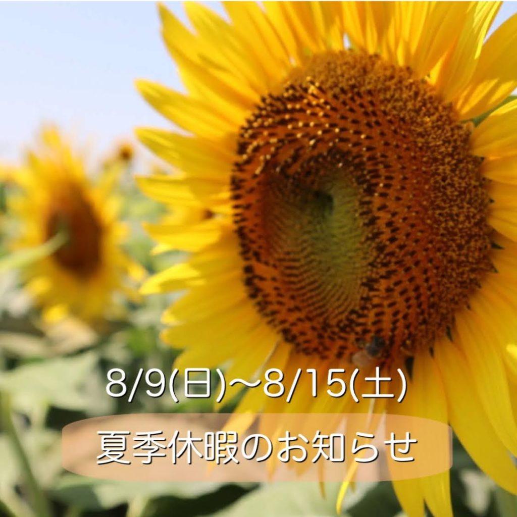 【夏季休暇のお知らせ】8/9(日)~8/15(土)