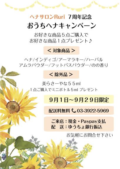 【9/1-9/29限定】おうちへナキャンペーン♪
