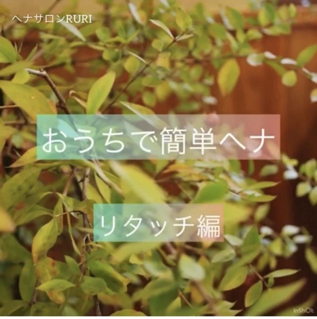 【IPMヘナ】セルフヘナ動画★ハンド編/ブラシ編★