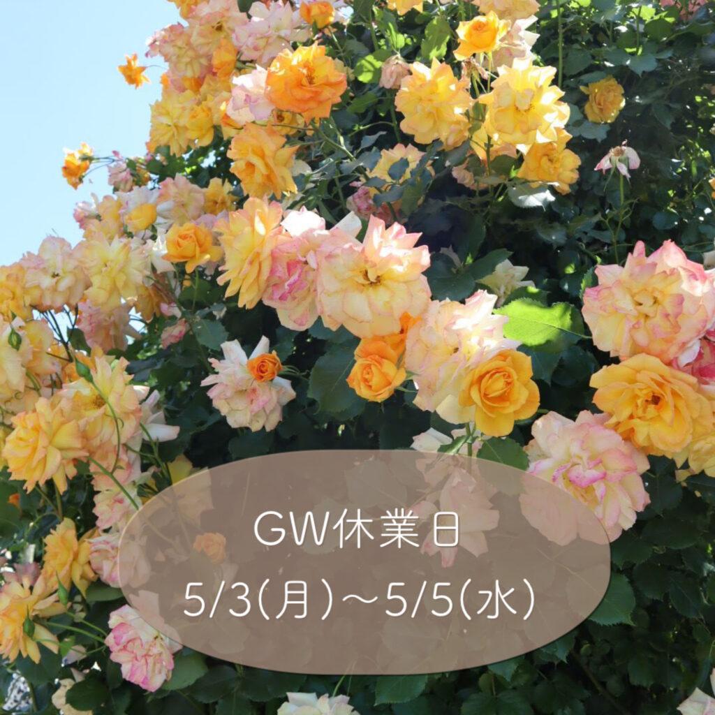 【お知らせ】5/3〜5/5 休業日
