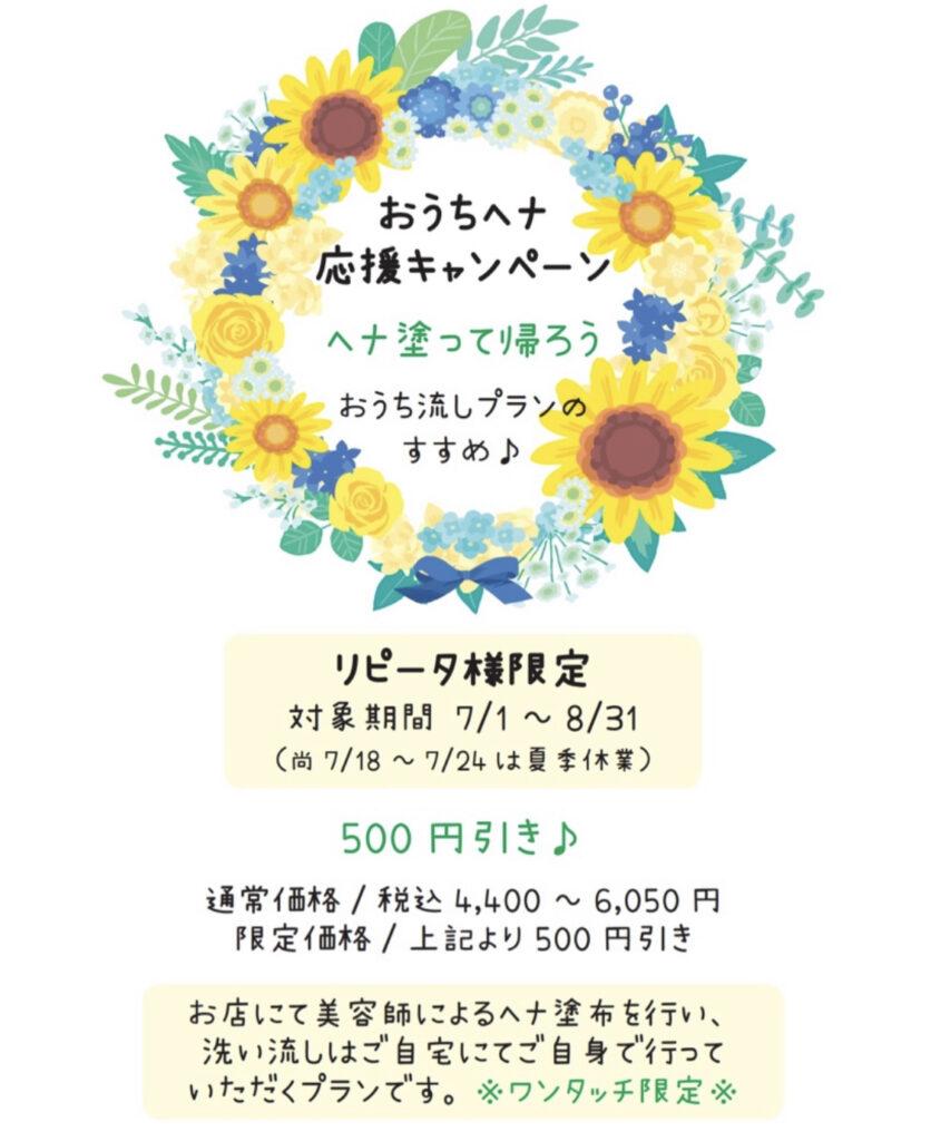 【おうちヘナ流しキャンペーン】7/1〜8/31