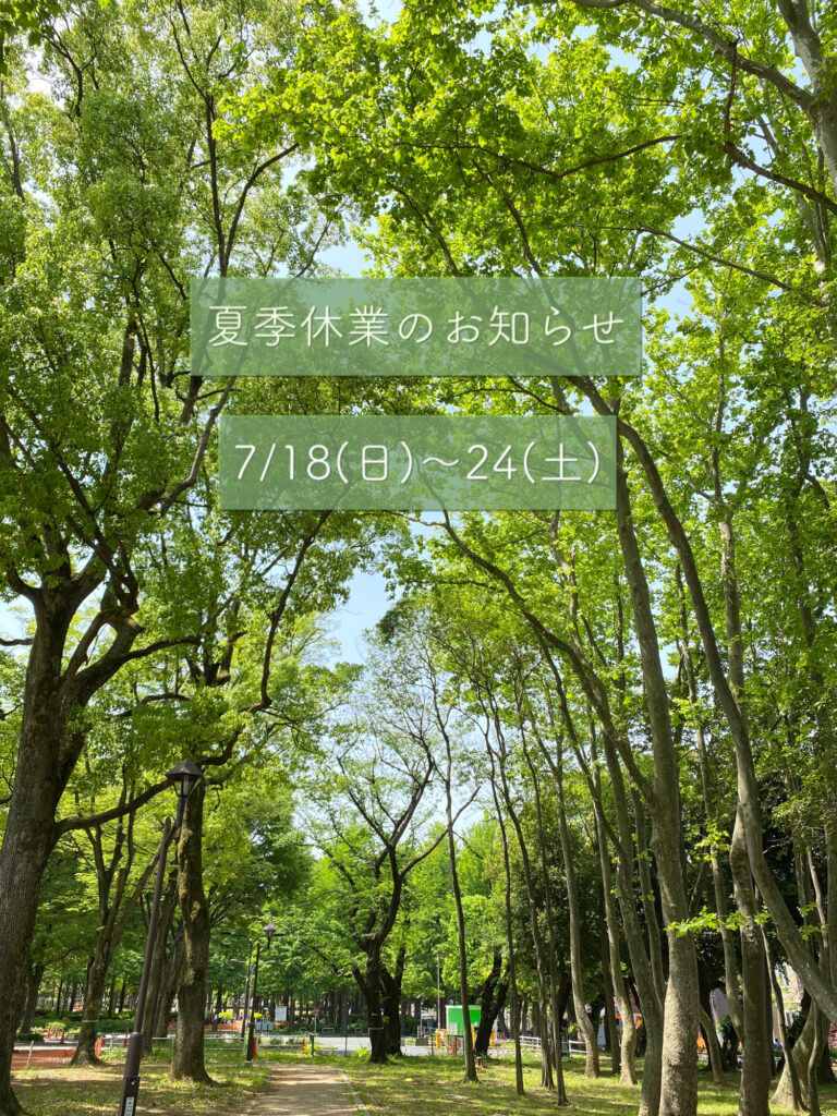 【夏季休業】7/18〜24のお知らせ
