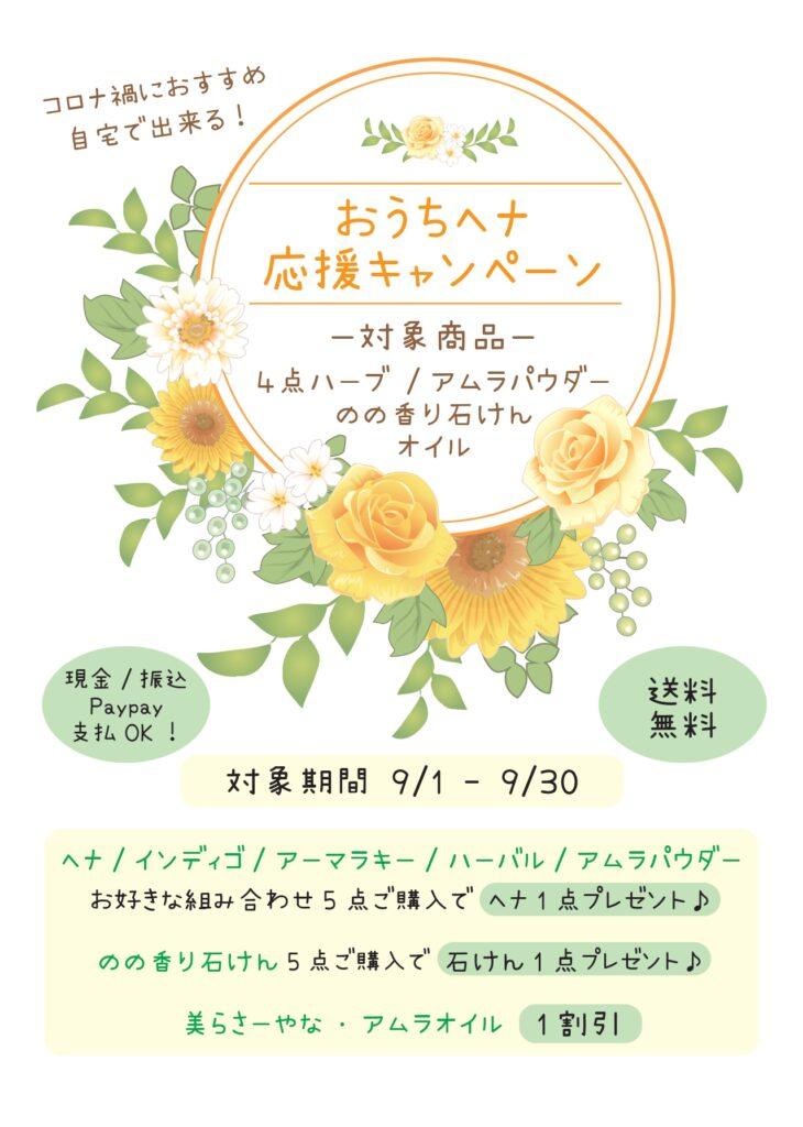 【9/1-9/30限定】おうちへナキャンペーン♪